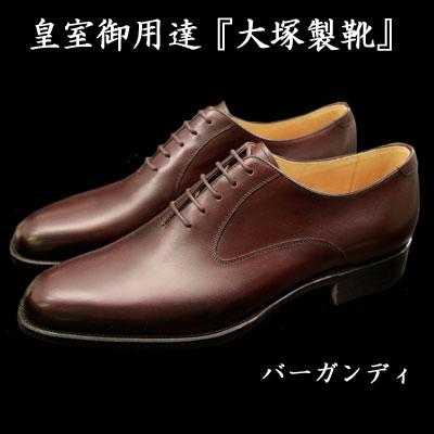 【皇室御用達 大塚製靴/OTSUKA M-5(オーツカ M-5)】M5-216 スワンネック内羽根プレーントウ ブラック・バーガンディ[M5-216 Plain Oxford]
