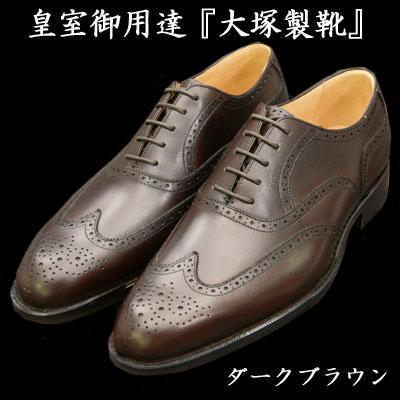 ダイナイトソール仕様高級紳士靴(雨天/スリップ・転倒/滑り止め/ラバーソール)皇室御用達 大塚製靴/OTSUKA M-5(オーツカ M-5)M5-218 ダイナイトソール内羽根フルブローグブラック・ダークブラウン(黒・濃茶)革靴(メンズ/フォーマル/ビジネスシューズ)