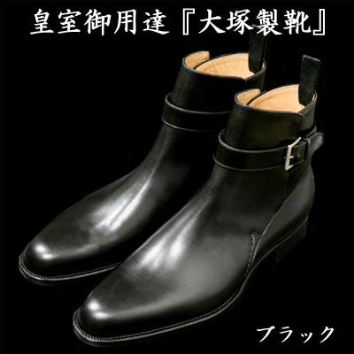 【ブーツ(ジョッパーブーツ)】『皇室御用達 大塚製靴』 M5-226 ジョッパーブーツ[M5-226 Jodhpurs Boots] ブラック