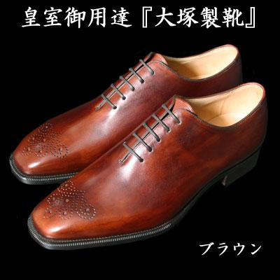 【皇室御用達 大塚製靴】M5-232 内羽根ホールカット[M5-232 Whole Piece Oxford]ブラック・ブラウン