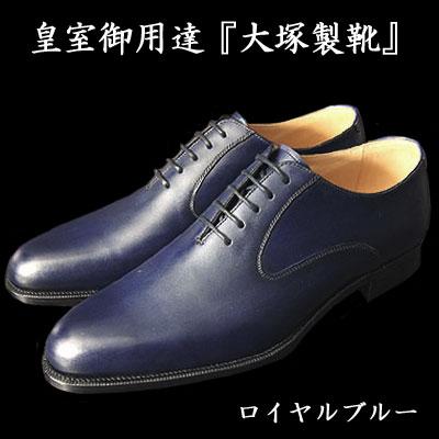 【皇室御用達 大塚製靴/OTSUKA M-5(オーツカ M-5)】M5-241 スワンネック内羽根プレーントウ ロイヤルブルー(青)[M5-241 Plain Oxford Royal Blue]