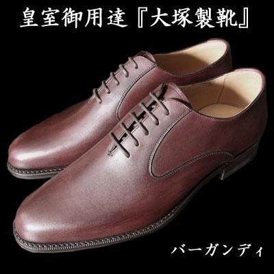 ダイナイトソール仕様高級紳士靴(雨天/スリップ・転倒/滑り止め/ラバーソール)皇室御用達 大塚製靴/OTSUKA M-5(オーツカ M-5)M5-242 ダイナイトソールスワンネック内羽根プレーントウブラック(黒)・バーガンディ高級紳士靴(フォーマル/ビジネス)