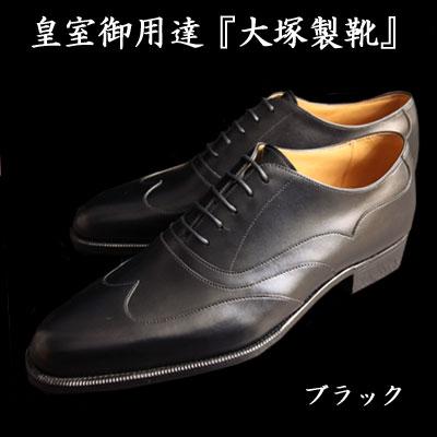 【皇室御用達 大塚製靴】M5-243 内羽根ブラインドブローグ ブラック・ブラウン[M5-243 Blind Brogue Oxford]
