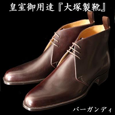 【皇室御用達 大塚製靴/OTSUKA M-5(オーツカ M-5)】 雑誌掲載 高級紳士靴M5-244 シェルコードバンチャッカーブーツ[M5-244 Shell Cordovan Chukka boots]ブラック・バーガンディ