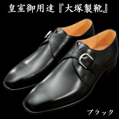 [モンクストラップ/シングル]皇室御用達 大塚製靴/OTSUKA M-5(オーツカ M-5)M5-302 モンクストラップ プレーントウ ブラック・ダークブラウン(黒・濃茶)紳士靴・革靴(メンズ/フォーマル/ビジネスシューズ)/グッドイヤーウェルト製法/レザーソール/スクエアトウ