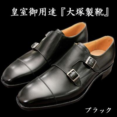 [ダブルモンクストラップ]皇室御用達 大塚製靴/OTSUKA M-5(オーツカ M-5)M5-307 ダブルモンクストラップストレートチップ ブラック・ダークブラウン(黒・濃茶)紳士靴・革靴(メンズ/フォーマル/ビジネスシューズ)/グッドイヤーウェルト製法/レザーソール/スクエアトウ
