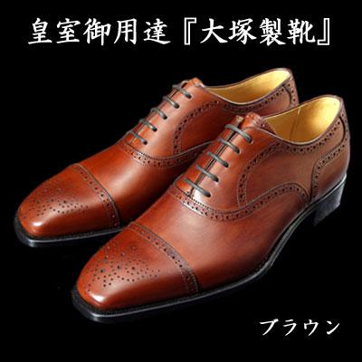[内羽根セミブローグ]皇室御用達 大塚製靴/OTSUKA M-5(オーツカ M-5)M5-310 内羽根セミブローグ ブラック・ブラウン・ダークブラウン(黒・茶・濃茶)革靴(メンズ/ビジネスシューズ)/グッドイヤーウェルト/メダリオン・ブローギング