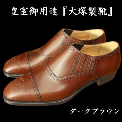 [サイドエラスティックシューズ]【皇室御用達 大塚製靴/OTSUKA M-5(オーツカ M-5)】 M5-311 サイドエラスティック ブラウン・ダークブラウン(茶・濃茶) 紳士靴・革靴(フォーマル/ビジネス/スリッポン)・メンズシューズ スクエア・レザーソール