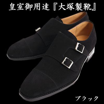 [ダイナイトソール×スエード×ダブルモンク]皇室御用達 大塚製靴/OTSUKA M-5(オーツカ M-5)ダイナイトソール仕様紳士靴(雨天/ラバーソール)M5-313 ダイナイトソールスエードダブルモンクストラップストレートチップ ブラック・ダークブラウン