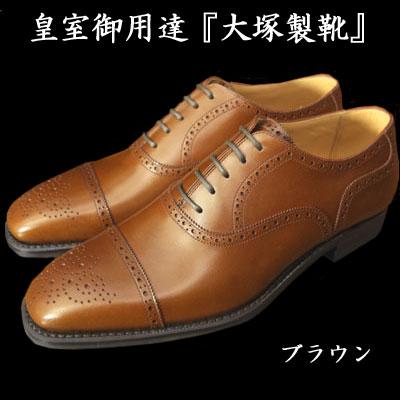 [内羽根セミブローグ×ダイナイトソール(雨天/スリップ・転倒/ラバーソール)]大塚製靴/OTSUKA M-5(オーツカ M-5) 皇室御用達M5-315 ダイナイトソール内羽根セミブローグブラック・ブラウン(黒・茶)紳士靴・革靴(フォーマル/ビジネス)/メダリオン