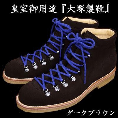 【皇室御用達 大塚製靴】マウンテンブーツ[M5-404 Mountain Boots]スエード カフェ・オールドスナッフ・スナッフ