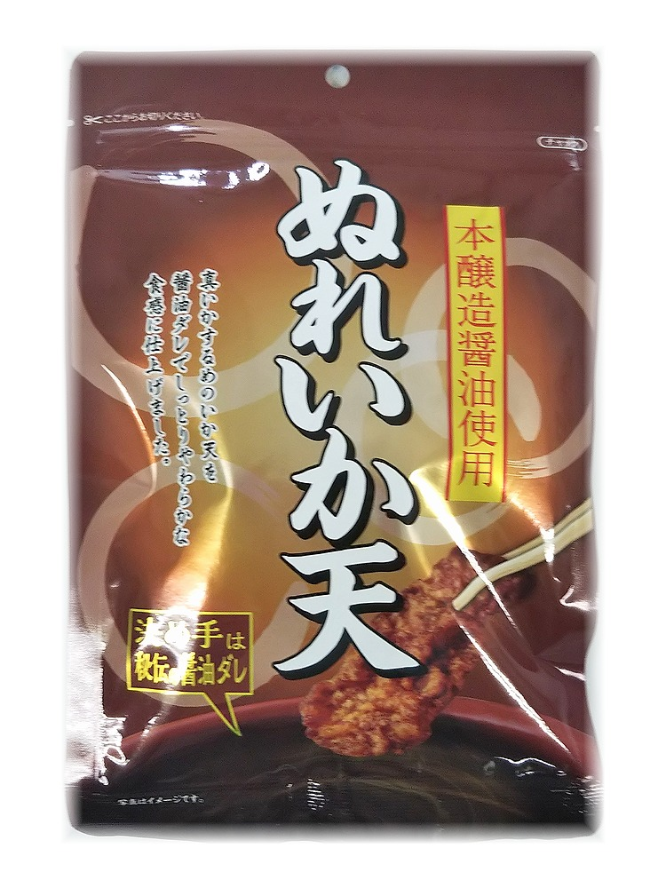 まとめてお得!ぬれいか天(70g)10袋【送料無料】 おいしい おつまみ