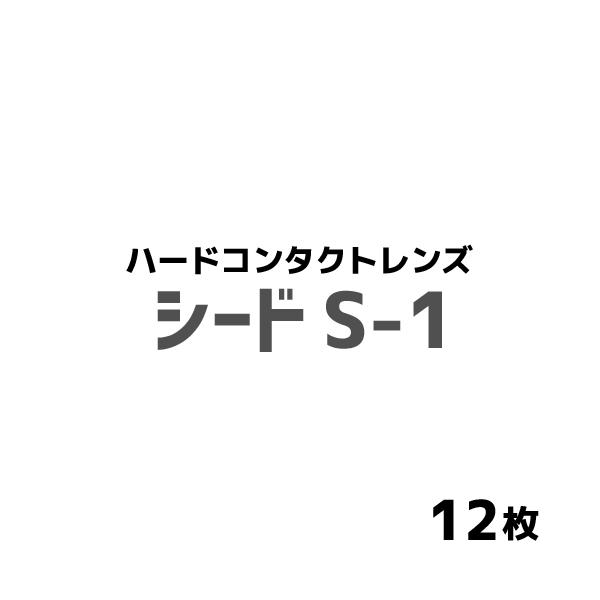 シード S-1 1箱1枚入 12箱