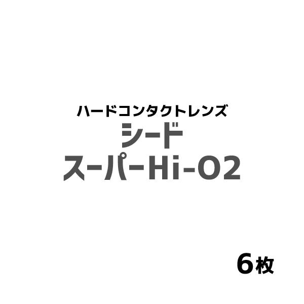 シード スーパーHi-O2 1箱1枚入 6箱