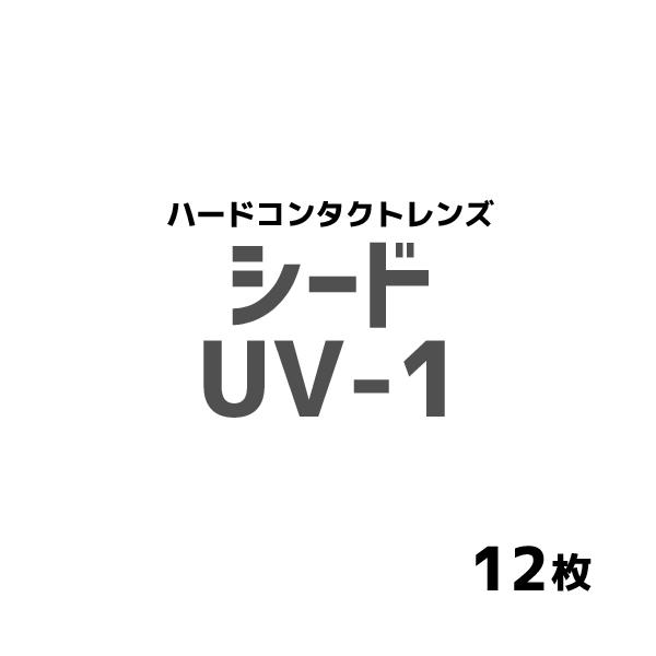 シード UV-1 1箱1枚入 12箱