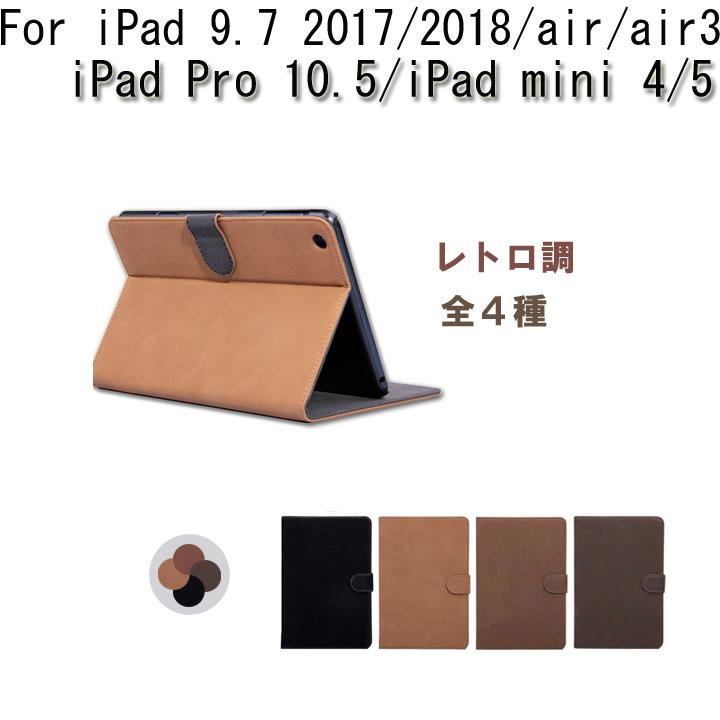 メール便無料 レトロ調 iPad 10.2 カバー mini 4 5 70%OFFアウトレット 9.7 定番キャンバス 2017 2018 air ケース Case ipad フィルム+タッチペン付き 10.5 スタンド機能 大人気レトロ調 タッチペン付き フィルム 2018ケース Pro air3 pro case