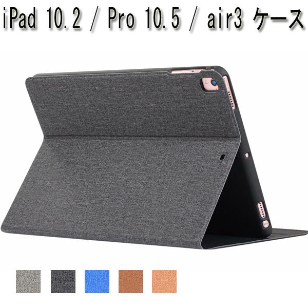 メール便無料 iPad 安心の定価販売 第9世代 10.2 カバー ケース 半額 air3 Pro 10.5 Case フィルム 第七世代 タッチペン付き 3段階調整可能 フィルム+タッチペンセット 第8世代 2019 case 20 2020年 スタンド機能