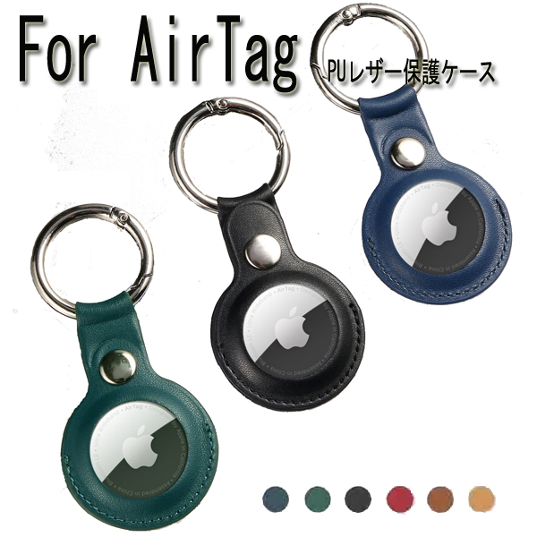 メール便無料 AirTag PUレザー保護ケース 2個セット Air Tag カバー ケース 2個 全6色選べる AirTags case Apple 激安特価品 セット PUレザーケース 全面保護 紛失防止 国内送料無料 アクセサリー