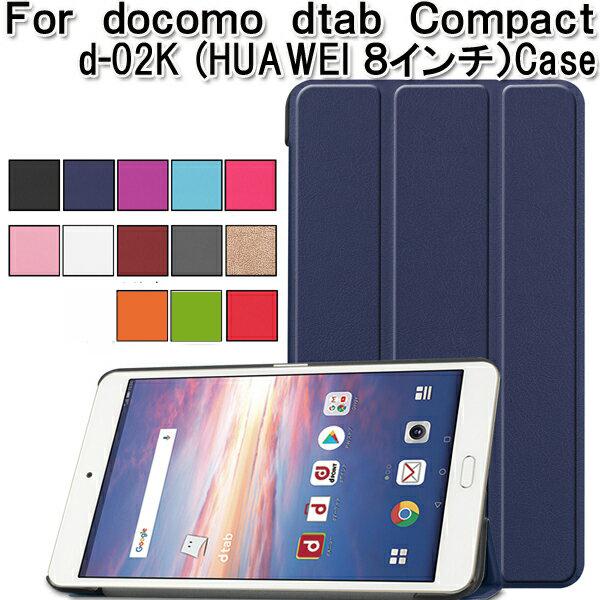 docomo dtab Compact d-02K ケース カバー 5%OFFクーポン compact 液晶フィルム付き 100%品質保証! d-02k スタンド 1161460 全13色 2018年発売 HUAWEI PUレザーケース 3つ折 お値打ち価格で case メール便無料