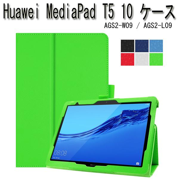 2020 新作 Huawei MediaPad T5 10 キャンペーンもお見逃しなく ケース 10.1インチ カバー 液晶フィルム付き J:COM タブレットカバー スタンド機能 wifi スタンド機能付き AGS2-L09 PUレザーケース case 手帳型 AGS2-W09 LTE