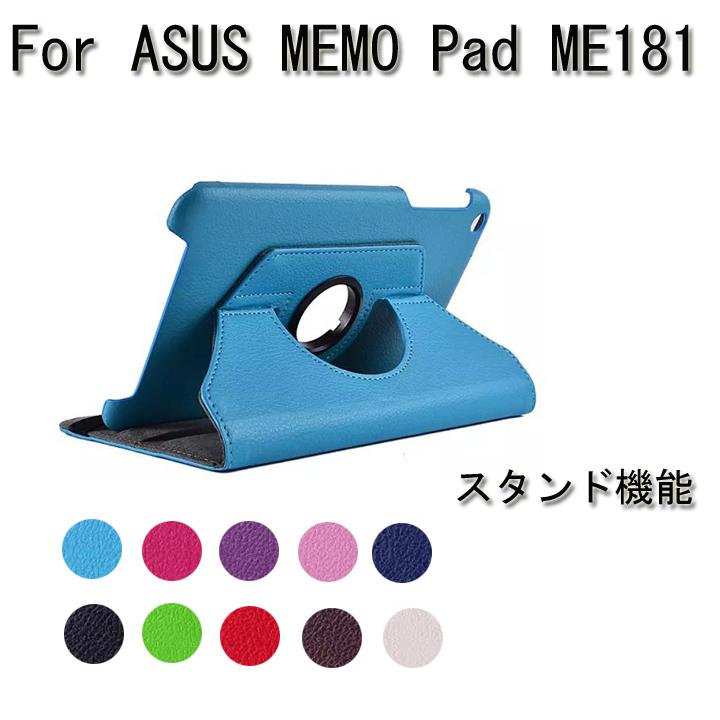 ASUS 定番キャンバス MeMO Pad8 ME181 ケース スタンド機能つきカバー 360°回転可能スタンドケース 在庫処分 上質 ME181カバー 8 スタンド機能付きケース タブレット カバー メモパッド 360°回転 PC メール便送料無料