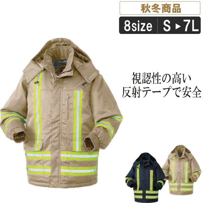 KR:54217 反射テープ付き防寒コート優れた撥水性と耐久性。中綿入りで暖かい!