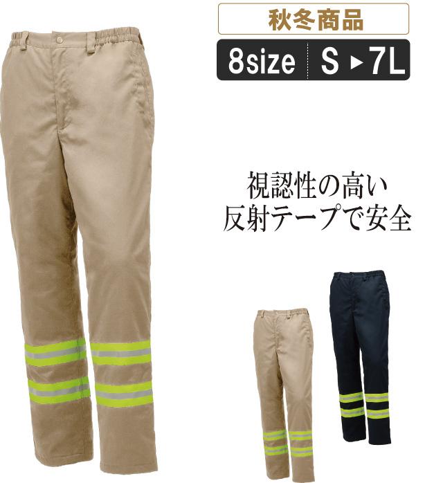 KR:57217 反射テープ付き防寒パンツ優れた撥水性と耐久性。中綿入りで暖かい!作業服 ズボン 作業着