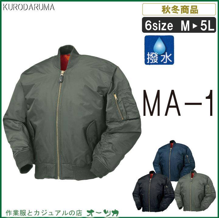 KR:65105 MA-1型防寒ジャンパー秋冬 おしゃれ カッコイイ 作業服 作業着 寒さ対策 暖かい 撥水 防風