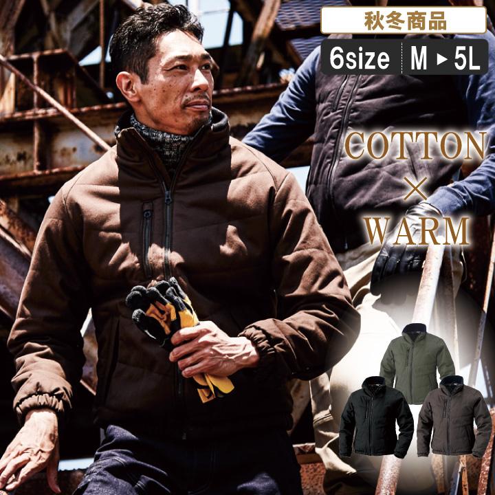 MK:6233 保温する綿100%防寒ブルゾン【建築 建設 鳶職人 職人 作業服 作業着 防寒ブルゾン 寒さ対策 暖かい 溶接 鉄工 肌に優しい】