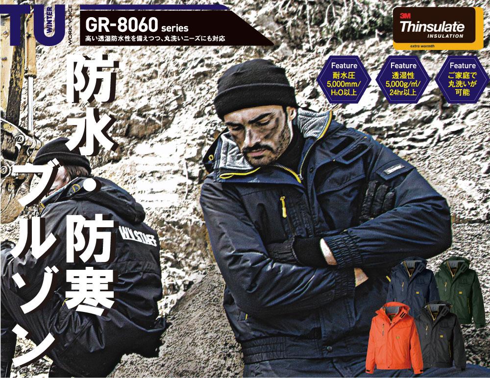 TK:GR-8060 防水防寒ブルゾン 軽さと保温性にこだわった防寒着!!作業服 作業着 ブルゾン