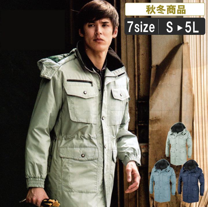 XE:151 保温性に富んだリサイクル防寒コート【作業服 作業着 寒さ対策 防寒着 暖かい 撥水】