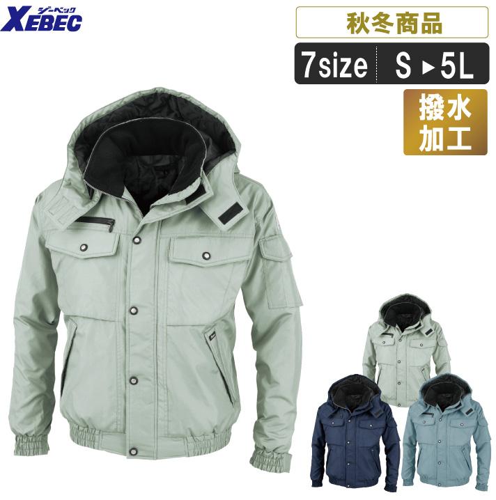 XE:152 保温性に富んだリサイクル防寒ブルゾン【作業服 作業着 寒さ対策 防寒着 暖かい 撥水】