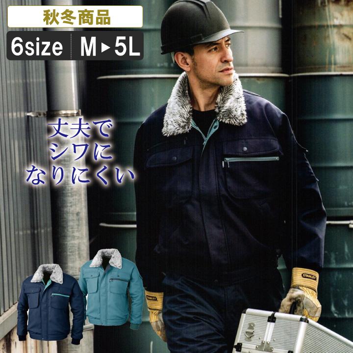 XE:172 丈夫でシワになりにくい防寒ブルゾン【防寒着 寒さ対策 作業服 作業着 あったかい撥水加工】