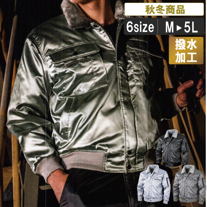 XE:215 光沢感ある防寒ブルゾン【作業服 作業着 寒さ対策 防寒着 暖かい 撥水】