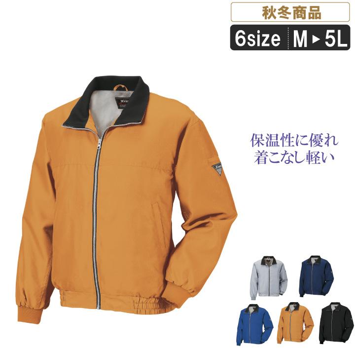 XE:282 軽量防寒ブルゾン作業服 作業着 ブルゾン