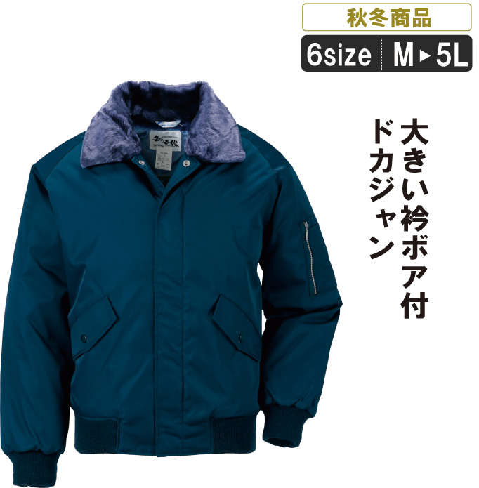 XE:289 衿ボアが大きいドカジャンドカジャン 作業服 作業着 寒さ対策 カッコいい