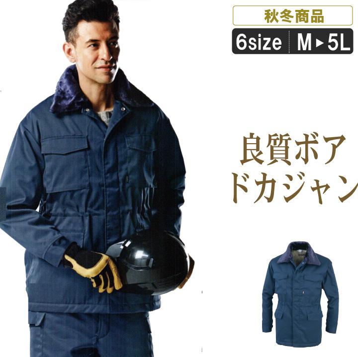 XE:481 良質ボアのカストロコート【ドカジャン 作業服 作業着 寒さ対策 シンプル 定番 寒さ対策】