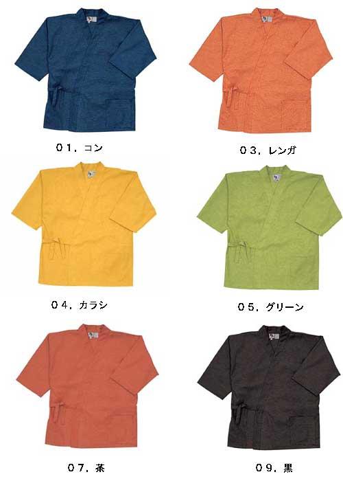 和風 作務衣上衣 【作業服とカジュアルの店】
