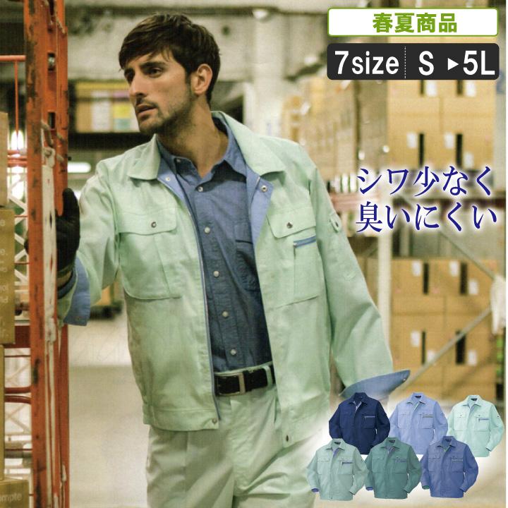 KR:25012 お手入れ楽々抗菌防臭長袖ブルゾン【ジャンパー ストレッチ シワになりにくい ソフトな風合い】