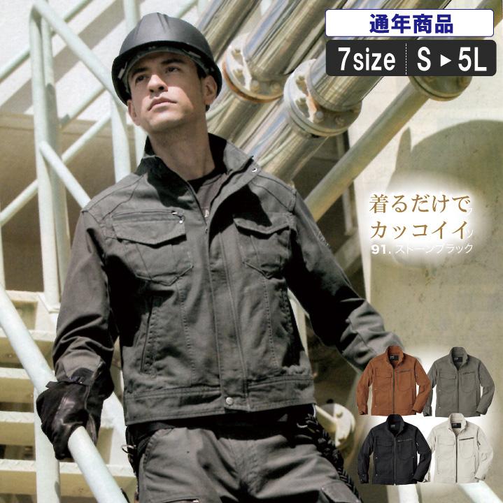 XE2140 秋冬長袖ブルゾン作業服 ジャンパー作業服 作業着 ブルゾン