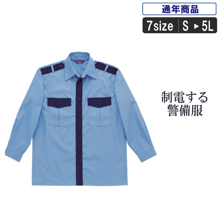 長袖カッターシャツ 警備服