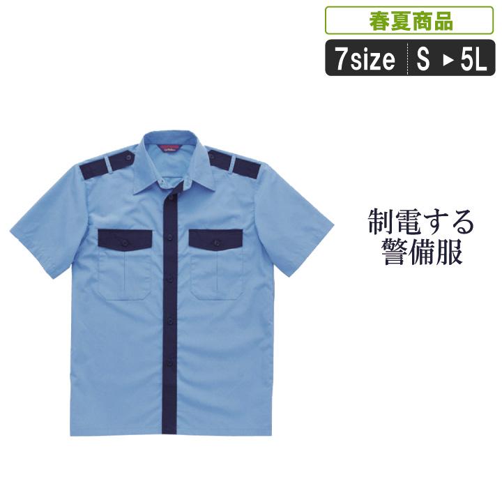 半袖カッターシャツ 警備服