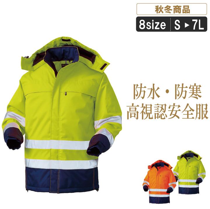 KR:54215 秋冬防水防寒コート雨の中の長時間作業でも中まで水を通さず暖かい!