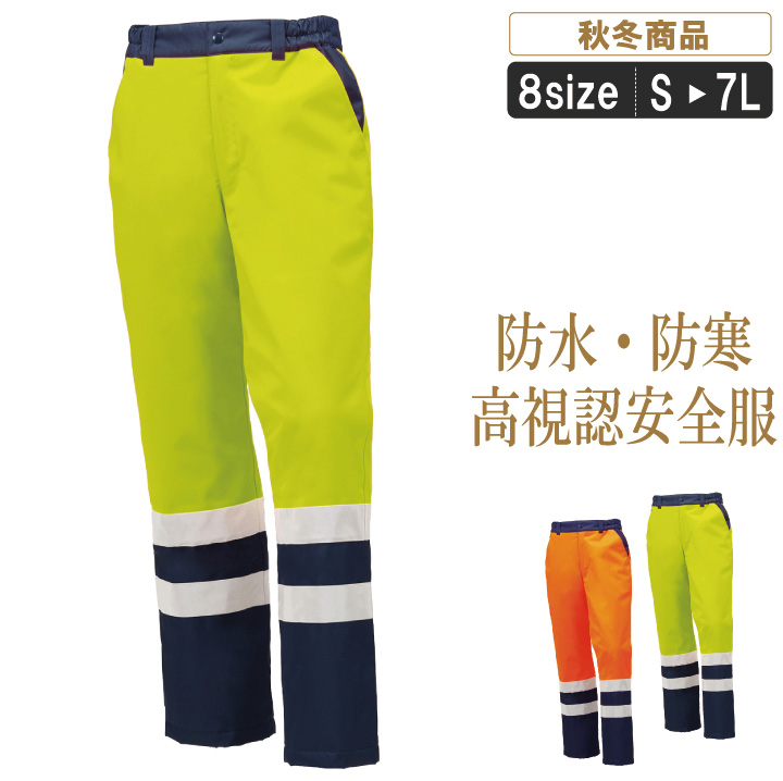 KR:57215 秋冬防水防寒パンツ雨の中の長時間作業でも中まで水を通さず暖かい!作業服 ズボン 作業着
