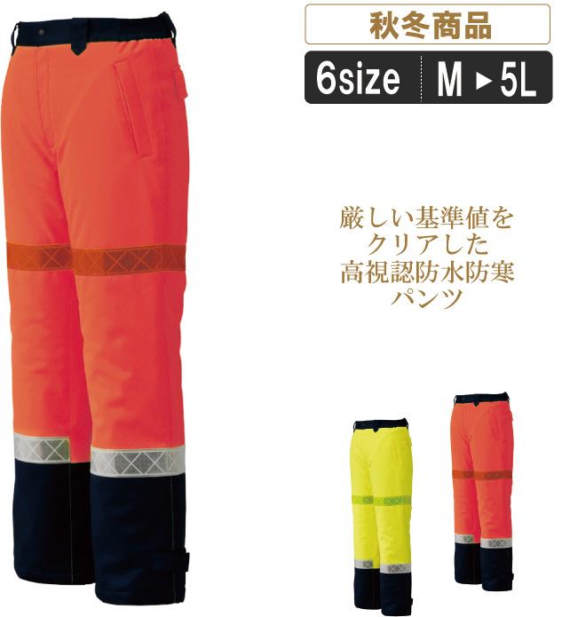 XE800 防水防寒パンツ作業服 作業着 夜間での路上作業でも安心!高視認安全服が登場!作業服 ズボン 作業着