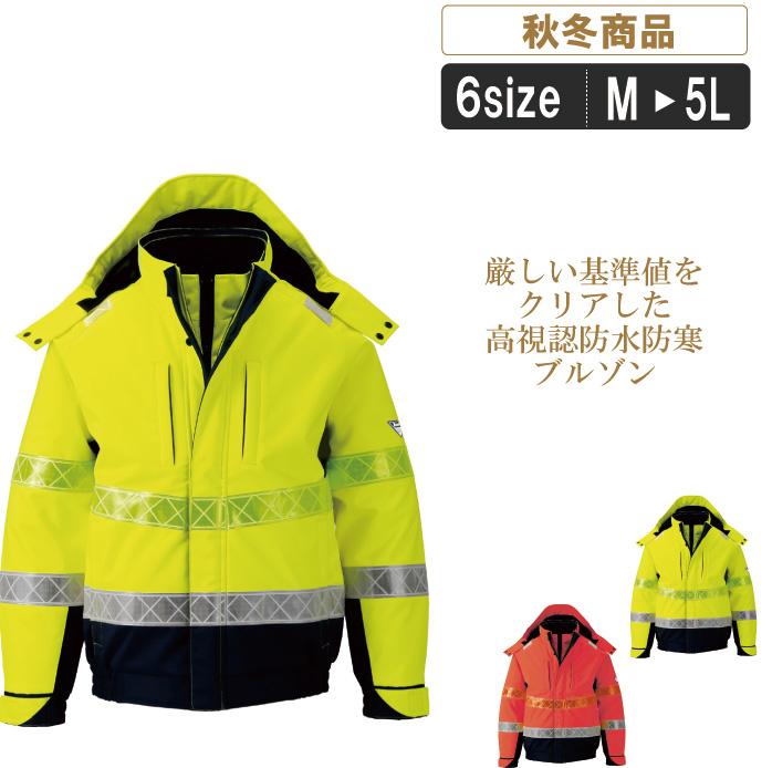 XE802 防水防寒ブルゾン作業服 作業着 夜間での路上作業でも安心!高視認安全服が登場!作業服 作業着 ブルゾン