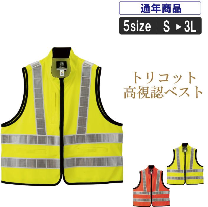 XE806 トリコットベスト作業服 作業着 夜間での路上作業でも安心!高視認安全服が登場!