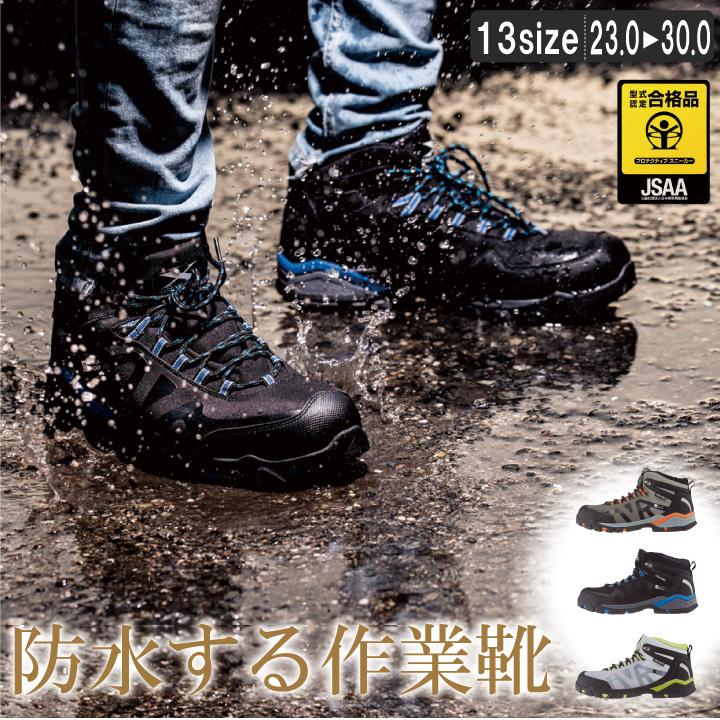 XE:85143 防水するセフティーシューズ【 作業靴 安全靴 スニーカー 23cm~30cm 鋼製先芯 衝撃吸収 防水】