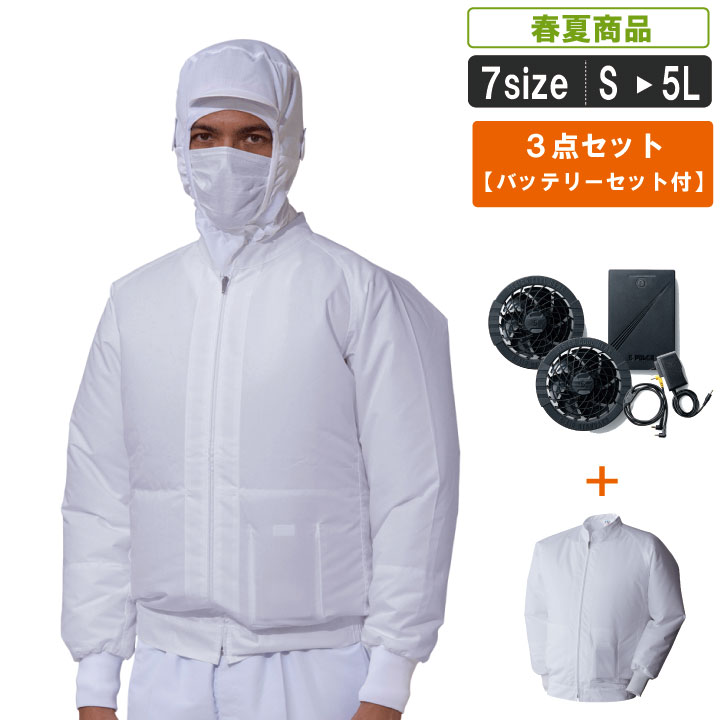 【予約商品】AT:003 衛生面に配慮した白衣空調服+ファン・バッテリーセット【 食品工場 室内作業 衛生 暑さ対策 作業服 作業着 暑さ対策】