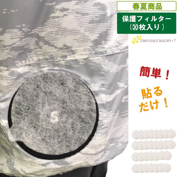 送料無料対象商品 現場の粉塵 即出荷 正規品送料無料 ホコリを強力キャッチ 貼るだけで服の中はクリーンな空気で快適 KR:KS-19 30枚入り 貼るだけフィルター 電動ファン用 空調服